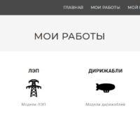 Обновление на сайте