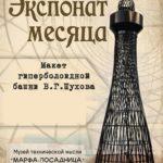 Моя модель Башни Шухова в Гороховецком историко-архитектурном музее