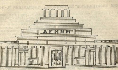 Проект временного мавзолея Владимира Ильича Ленина