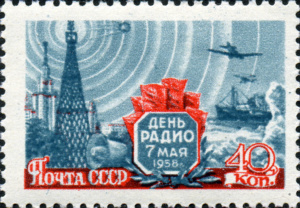 Почтовая марка с изображением Шуховской башни