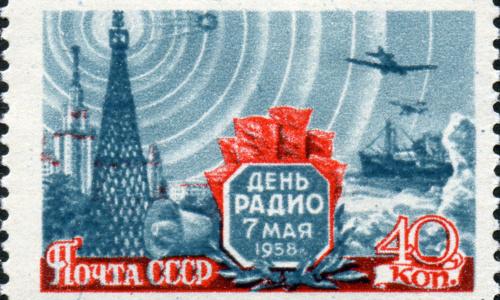 Как Шуховская башня попала на почтовую марку СССР
