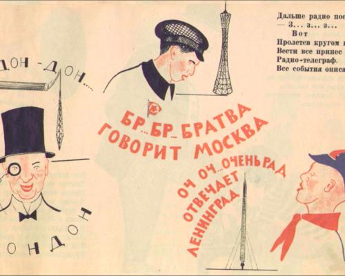 Образ Шуховской башни в книжной и плакатной графике 1920-1930-х гг.